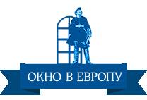 Фирма Окно в Европу