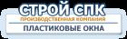 Фирма СтройСПК